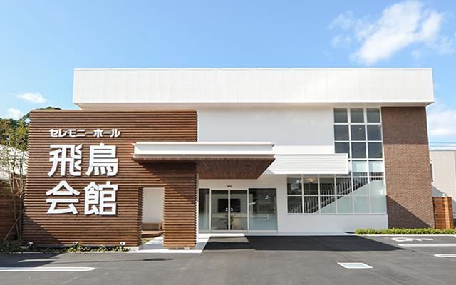 家族葬の飛鳥会館 彦島斎場