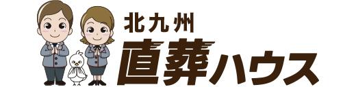 北九州直葬ハウス