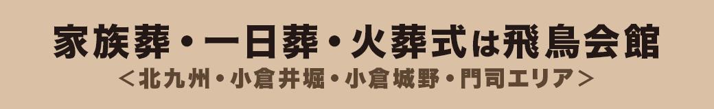 家族葬・火葬式は飛鳥会館 北九州・小倉城野・門司エリア